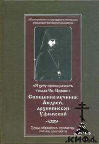 """""""Я хочу принадлежать только Св.Церкви..."""" Священномученик Андрей, архиепископ Уф"""