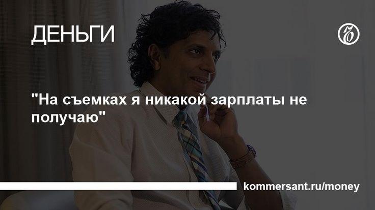 Режисеер и сценарист М. Найт Шьямалан о съемках фильма #СПЛИТ. (16+)  В кино с 16 марта