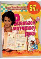 """Уроки Тины Канделаки для умников и умниц """"Развиваем моторику руки: развивающая тетрадь для детей 5-7 лет"""""""