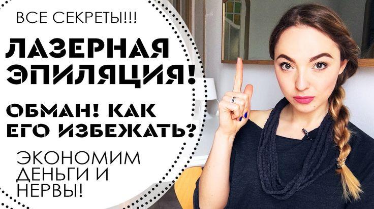 Фотоэпиляция форум woman.ru Биоревитализация Улица 1-ая Чапаева Чебоксары