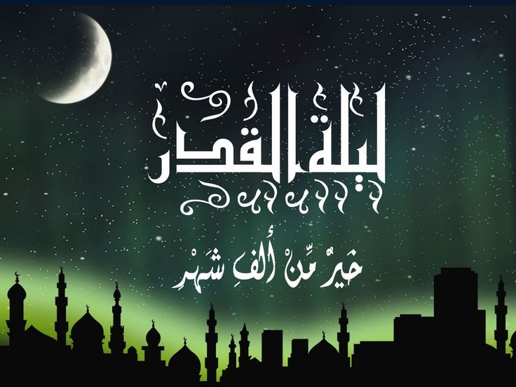 Bismillah hir Rahman nir Raheem   Dear Islamic brothers & sisters! Laīla-tul-Qadr is an extremely blessed and sacred night.  It is called Laīla-tul-Qadr because the commandments of the whole year are enforced in this night. In other words, the angels make a record of whatever is going to happen the following year.  It is stated in Tafsīr Sāwī on page 2398 volume 6:   ' It (destiny) appears in the registers of the angels.   There are several other reasons for the greatness of this night. A…