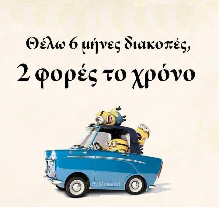 Minions: Θέλω 6 μήνες Διακοπές...