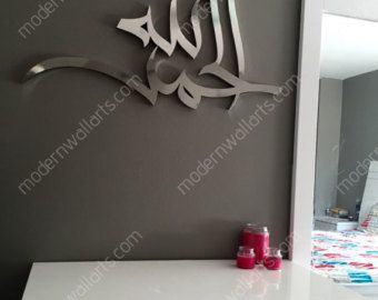 4 ft Stainless Steel Alhamdulillah Tear Drop by ModernWallArt1