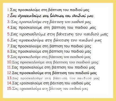 Η Χώρα των Παραμυθιών: μπομπονιέρα, cupcake, μπουκάλια, στρούμφ , Μικρός Πρίγκιπας, boho, γάμος: κείμενα για προσκλητήρια βάπτισης