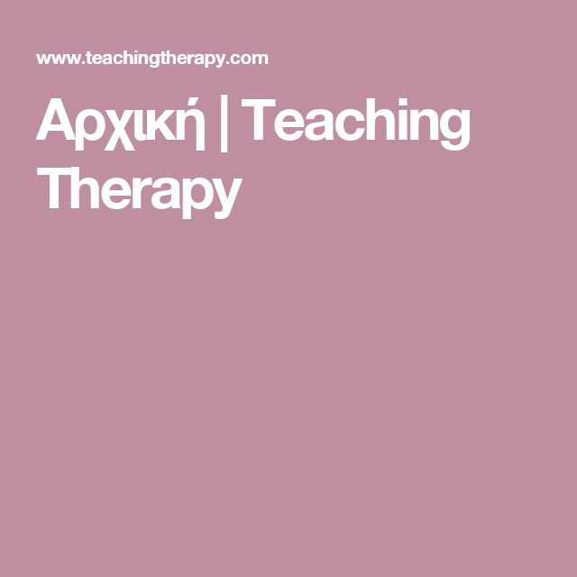 Αρχική | Teaching Therapy