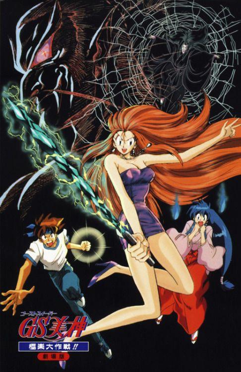 animenostalgia:  Ghost Sweeper Mikami (1993)