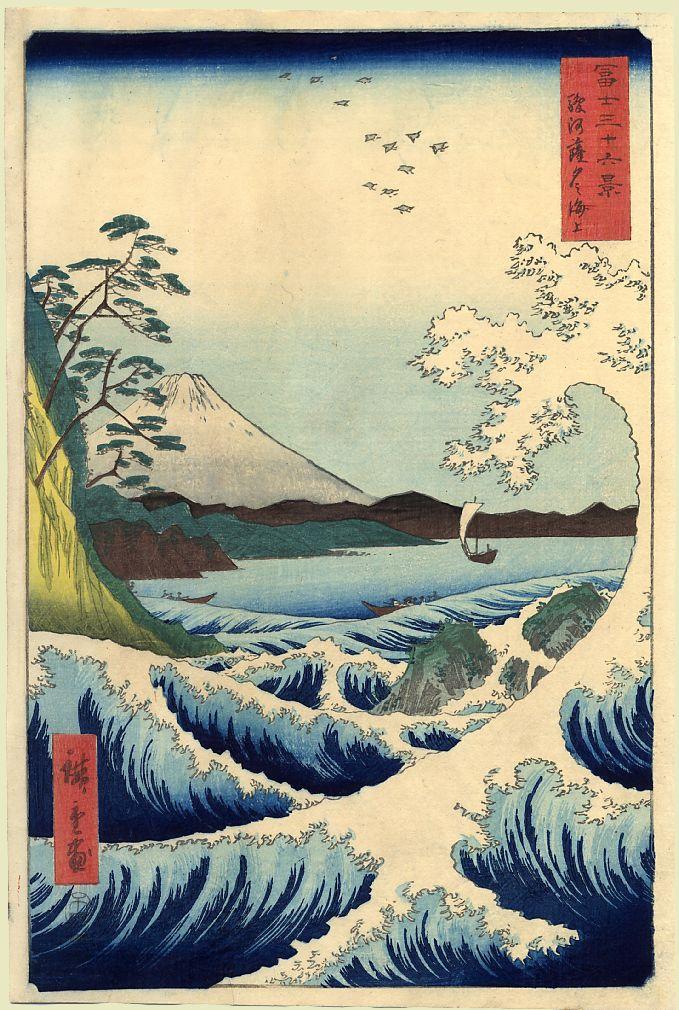 """Hiroshige Utagawa, Il mare a Satta nella provincia di Suruga, dalla serie """"Trentasei vedute del monte Fuji"""", 1858"""