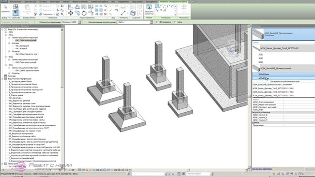 This is a useful Revit video tutorial that demonstrates how to use Revit 2017 for modeling of reinforced concrete structures.
