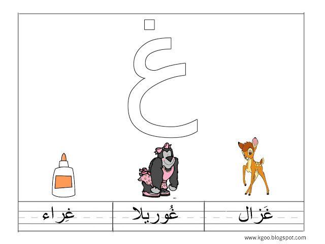 شرح درس حرف الغين للاطفال مع ورقة عمل حرف غ Pdf Learning Arabic Arabic Worksheets Arabic Alphabet
