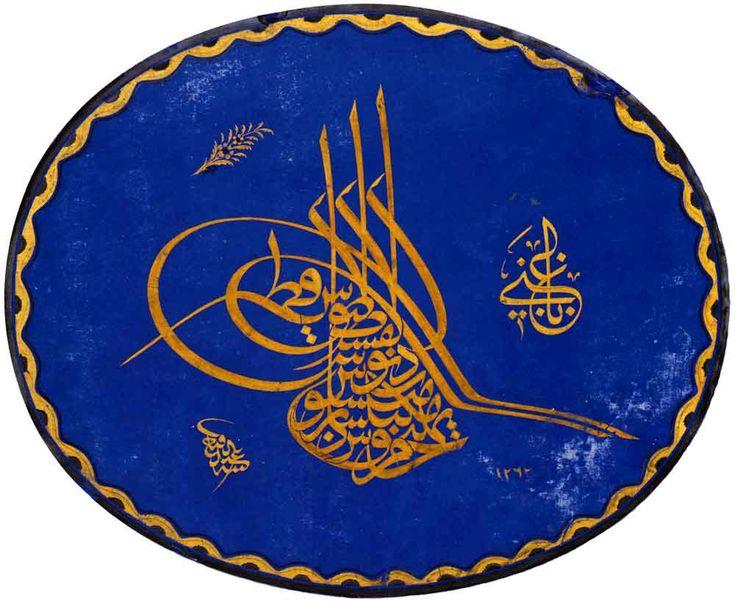 Hattat Abdülfettah Efendi'nin Tuğra Formundaki Ayet Levhası  Daha fazlası için sitemizi ziyaret edin: hattatlarsofasi.com