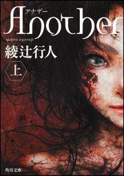Another(vol.1) yukito ayatsuji 綾辻行人