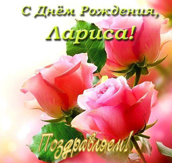 otkritka-s-dnem-rozhdeniya-larisa-krasivie-pozdravleniya foto 11