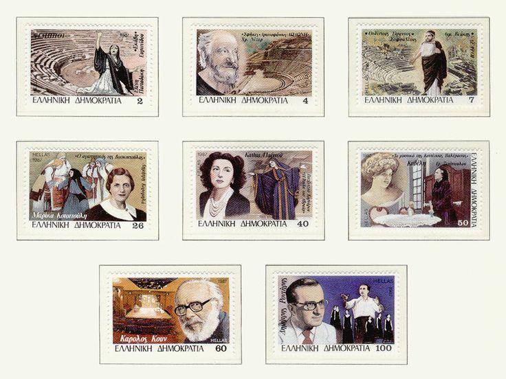 """Το Ελληνικό Γραμματόσημο(2 Δεκεμβρίου) Έκδοση """"Ελληνικό Θέατρο"""" 1987"""