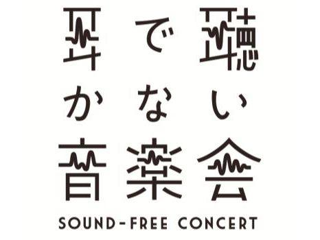 日本フィル、振動や光で全身に音楽を体験する「耳で聴かない音楽会」を開催 - PHILE WEB