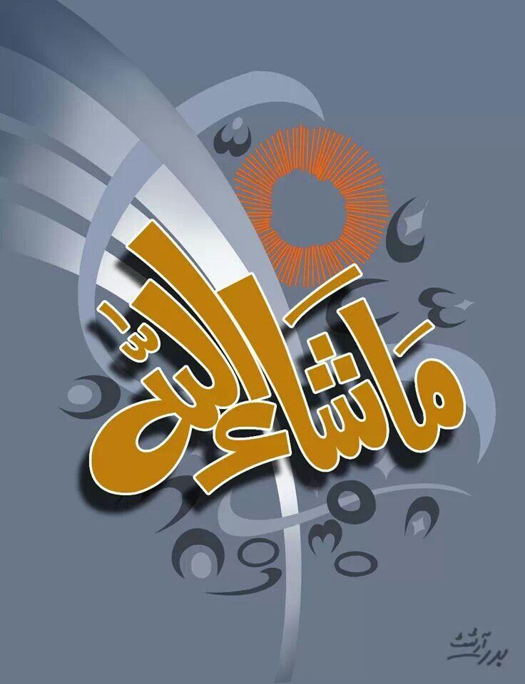 DesertRose,;,Masha'allah,;, Arabic calligraphy