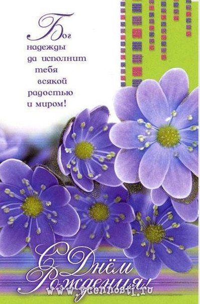 Открытку, христианская открытка с днем рождения подруге