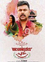 Georgettan's Pooram (2017) Malayalam Movie Watch Online HD Download