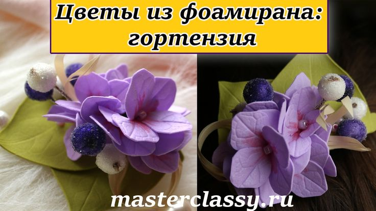 How to Make Hydrangeas tutorial. Цветы из фоамирана: гортензия. Видео урок