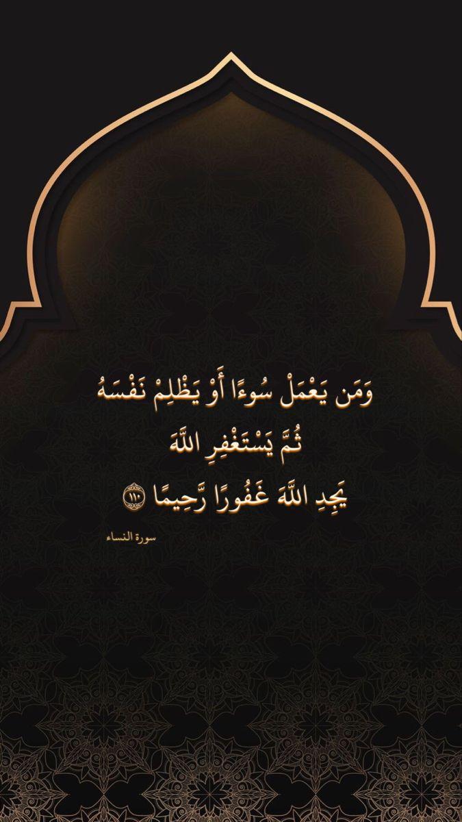 و م ن ي ع م ل س وء ا أ و ي ظ ل م ن ف س ه ث م ي س ت غ ف ر الل ه Movie Posters Islam Movies