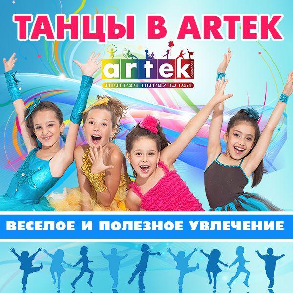 Подвижные занятия в раннем детстве очень полезны для детей. Каждый ребенок будет в восторге, если родители предложат ему заняться танцами. Это ведь весело, интересно и очень увлекательно. Ребенок разучивает новые танцы, движения и имеет возможность показать себя на сцене. А такой успех оставляет у ребят только лучшие воспоминания и эмоции. В центре детского развития в Ришон ле-Ционе Artek есть танцевальная студия, в которой ваш малыш не заскучает. http://artek-center.co.il/landing-page.html