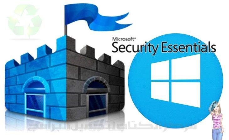 مايكروسوفت سكيورتي برنامج مضاد للفيروسات متاح مجاناً لكافة المستخدمين من إنتاج شركة مايكروسوفت مهمته حماية جهاز الكمبيوتر من مخاطر الفيروسات