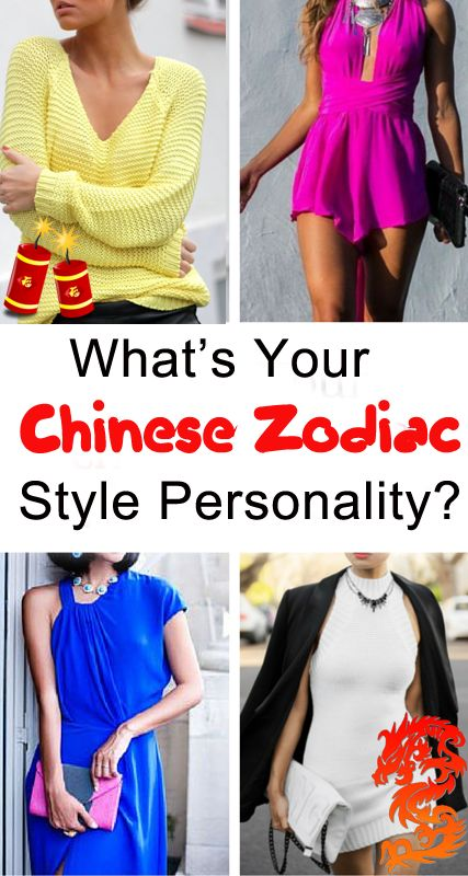 The 2015 Chinese New Year starts on Thursday February 19th! I'm super excited because its the Year of the Sheep and I am a Sheep sign! Similar to our Horoscopes, the individual signs of the zodiac each have very particular personalities and different sense of style.Here is a style guide for each Chinese Zodiac Sign. What's your style personality?