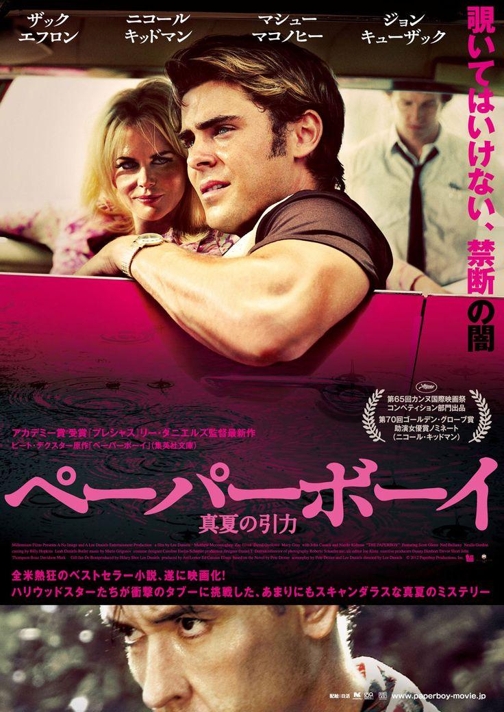 ペーパーボーイ 真夏の引力 /// The Paperboy /// 2012