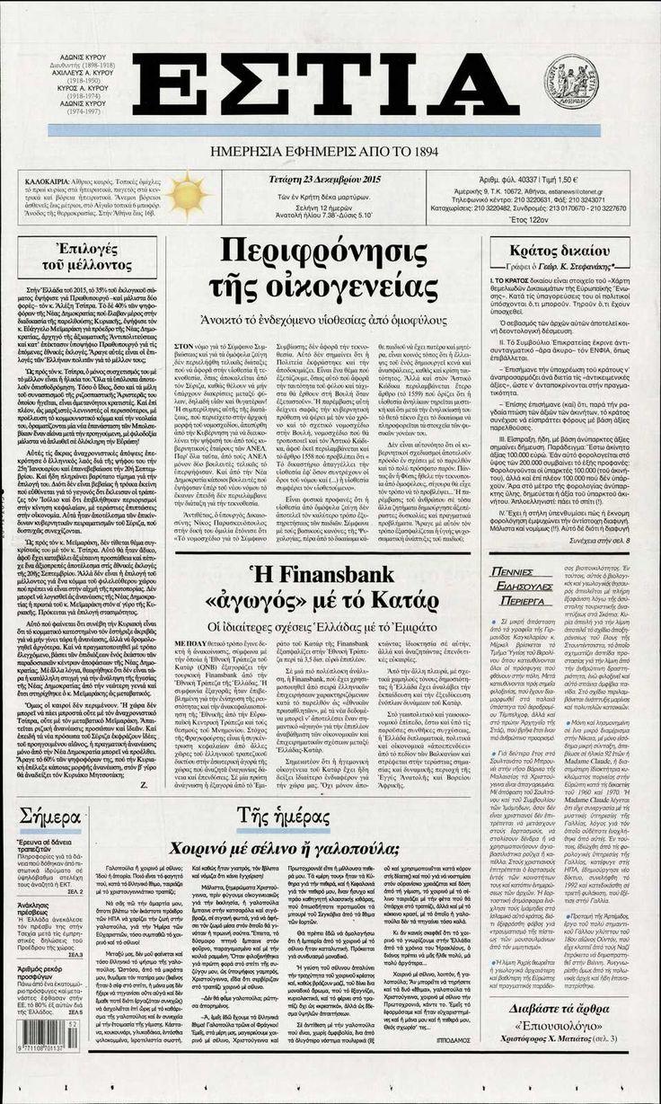 Εφημερίδα ΕΣΤΙΑ - Τετάρτη, 23 Δεκεμβρίου 2015