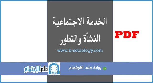 الخدمة الاجتماعية النشأة والتطور Pdf Resume Words Words Learning