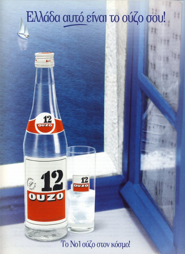 Ouzo, Greece in a glass