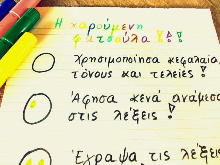 Dyslexia at home: Για να μάθει το παιδί με Δυσλεξία να αυτοδιορθώνεται και να μαθαίνει απο τα λάθη του ένας έξυπνος και απλός τρόπος!!