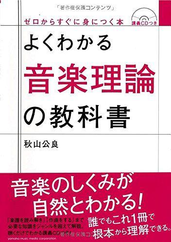 よくわかる音楽理論の教科書(CDつき) (ゼロからすぐに身につく本)   秋山 公良 http://www.amazon.co.jp/dp/4636903676/ref=cm_sw_r_pi_dp_pFo2ub06R9DN2