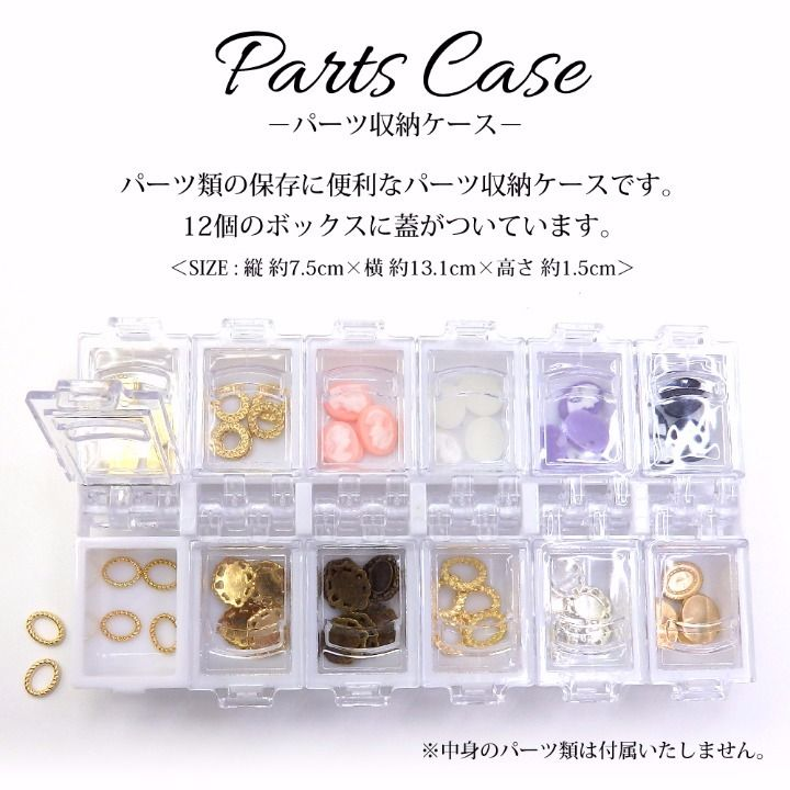 メルカリ商品: ネイル ハンドメイド 12box収納ケース クリア パーツ収納ケース デコ素材 #メルカリ