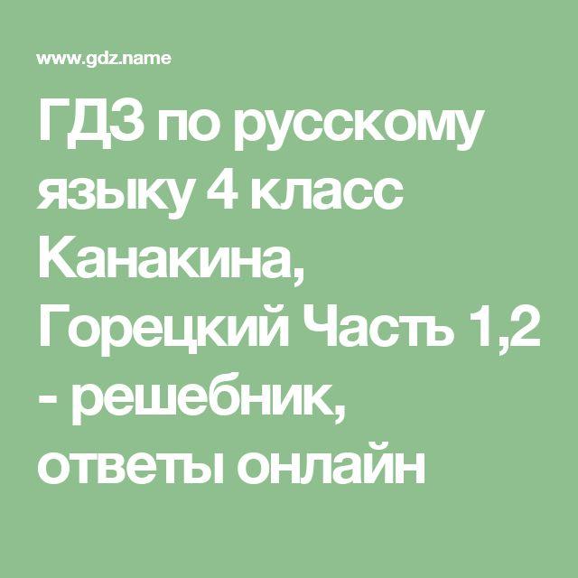 ГДЗ по русскому языку 4 класс Канакина, Горецкий Часть 1,2 - решебник, ответы онлайн