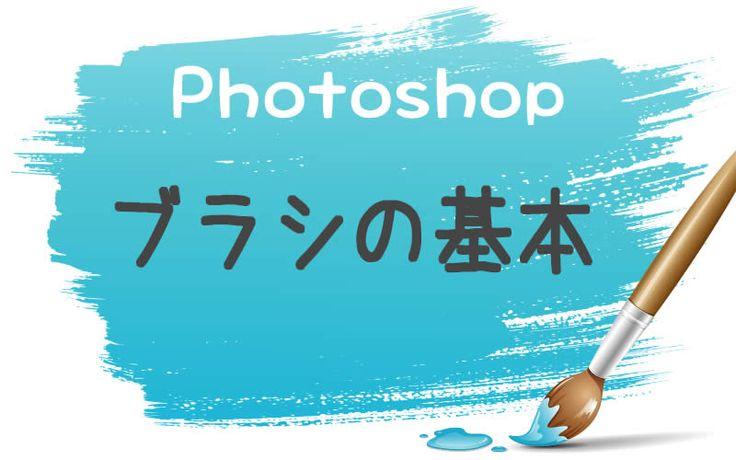Photoshopのブラシの基本