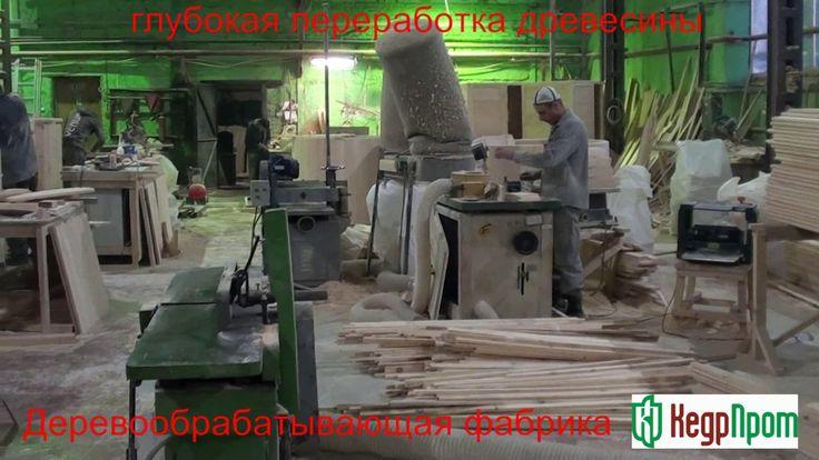 Деревообрабатывающая фабрика Кедрпром - Новосибирск