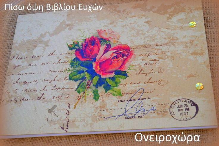 βιβλίου ευχών γάμου post card vintage