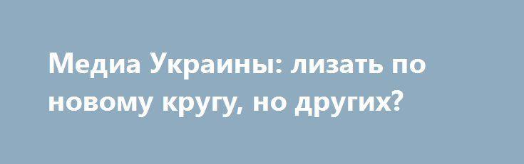 Медиа Украины: лизать по новому кругу, но других? http://rusdozor.ru/2017/01/08/media-ukrainy-lizat-po-novomu-krugu-no-drugix/  Первым признаком того, что так называемая «украйинська рыволюцийя гидносты» вступила в третью, завершающую, стадию, когда плодами социальных потрясений окончательно начинают пользоваться подонки и негодяи (после идеалистов, которые все задумывали, и романтиков, которые осуществляли), является передел и жесткое подчинение власти медиа-рынка. ...