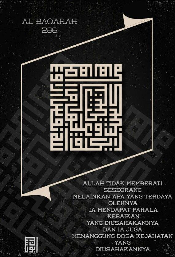Square Kufic rectangle layer. Holy Koran - 2:286