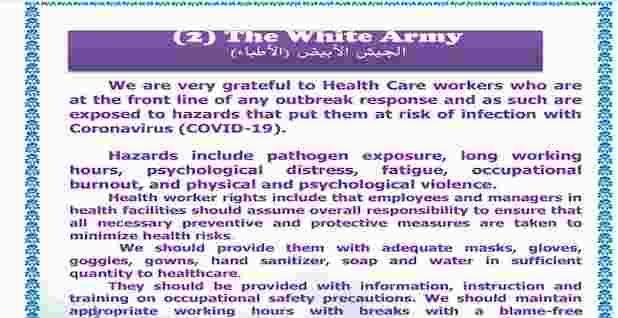 اقوى برجراف لغة انجليزية عن الجيش الأبيض The White Army للثانوية العامة 2020 No Response Distress Health