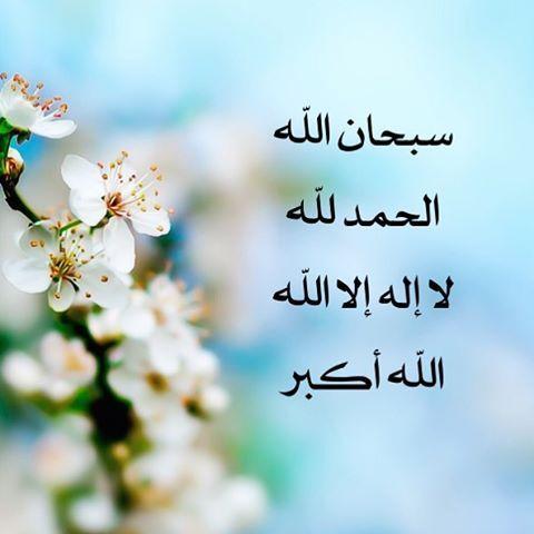 سبحان الله والحمد لله ولا إله إلا الله والله أكبر Quran Verses Doa Islam Allah Islam