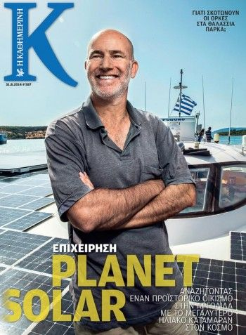Planet Solar's Mission in Greece – for K Magazine #planetsolar