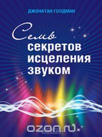 Купить книгу «Семь секретов исцеления звуком» автора Джонатан Голдман и другие произведения в разделе Книги в интернет-магазине OZON.ru. Доступны цифровые, печатные и аудиокниги. На сайте вы можете почитать отзывы, рецензии, отрывки. Мы бесплатно доставим книгу «Семь секретов исцеления звуком» по Москве при общей сумме заказа от 3500 рублей. Возможна доставка по всей России. Скидки и бонусы для постоянных покупателей.