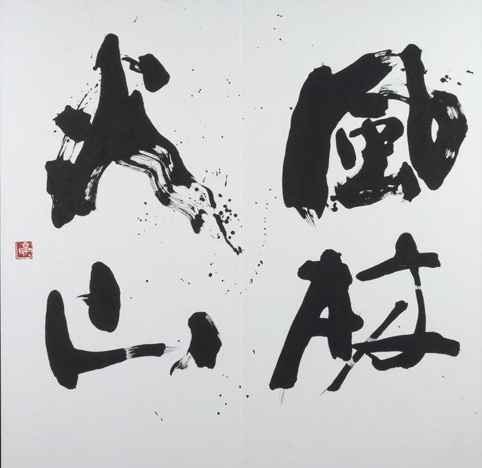 風林火山 - 2007年度 NHK大河ドラマ「風林火山」題字タイトル - 柿沼康二