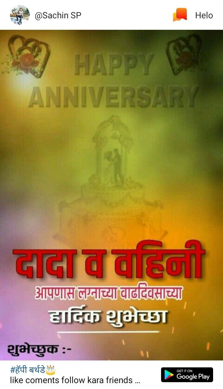 Pin By Kalpesh Fapale On Marriage Anniversary In 2020 Happy Wedding Anniversary Wishes Happy Marriage Anniversary Birthday Photo Banner