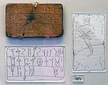 Tablette mycénienne traitant d'une commande de laine, Musée national archéologique d'Athènes