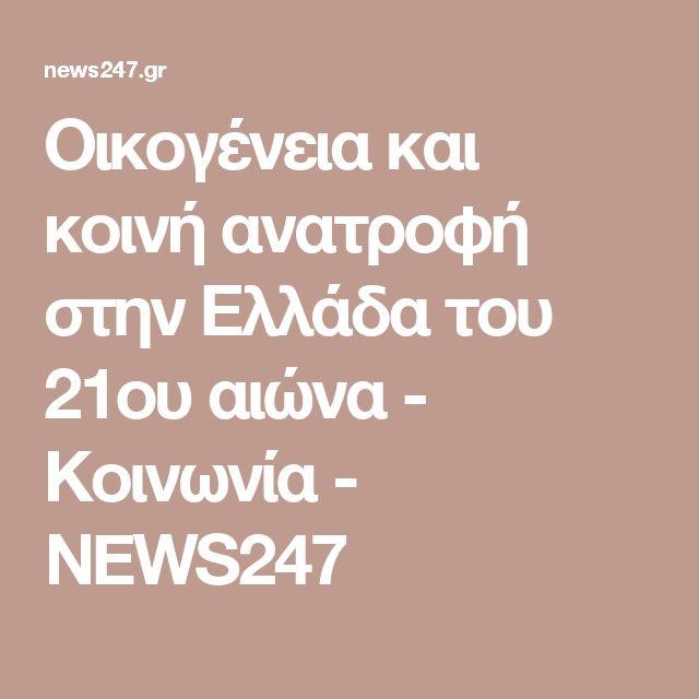 Οικογένεια και κοινή ανατροφή στην Ελλάδα του 21ου αιώνα - Κοινωνία - NEWS247