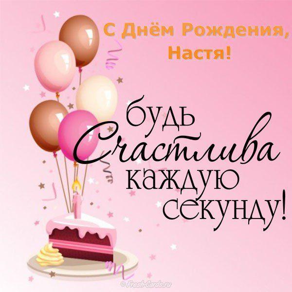 Картинки поздравление насти с днем рождения