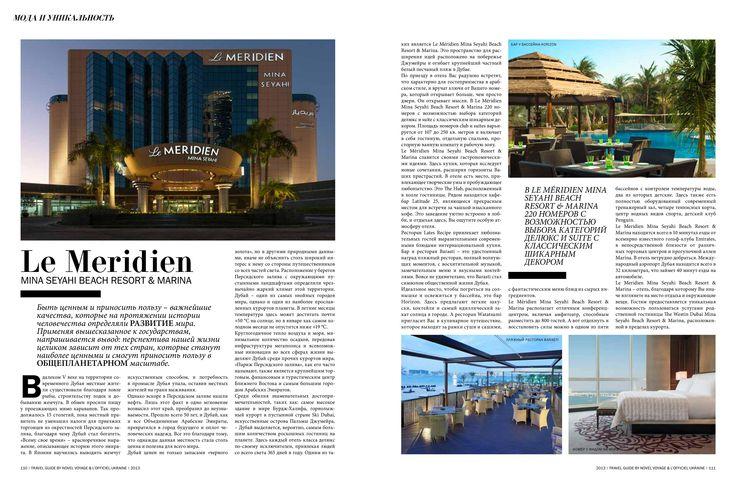 Le Méridien Mina Seyahi Beach Resort & Marina , город دبي, دبي, Dubai, UAE, #novelvoyage #deeptravel #fashionanduniqueness