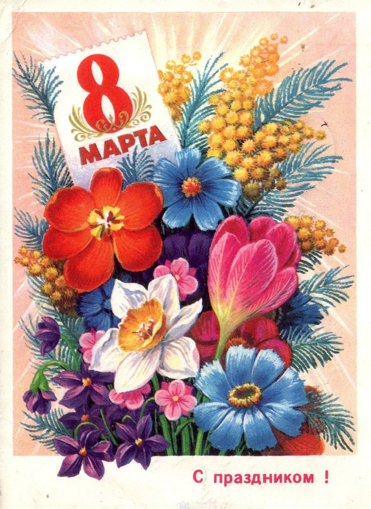 Открытка на 8 марта в советском стиле, днем рождения взрослому